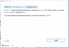微软windows10易升什么意思啊